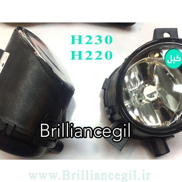 پروژکتور مه شکن برلیانس H230