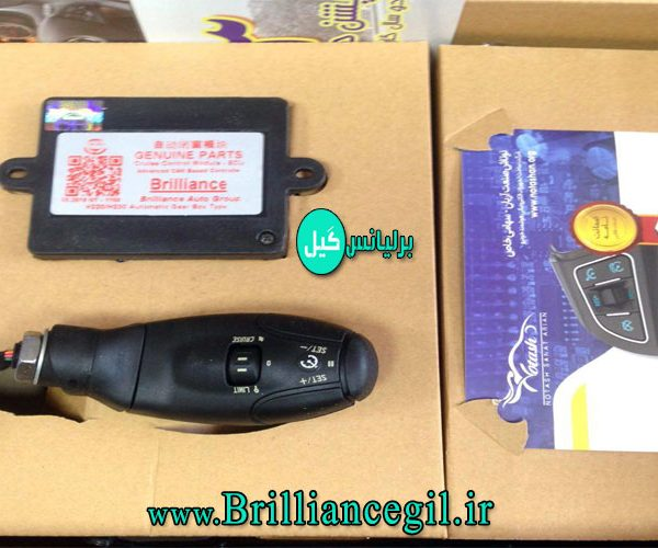 کروز کنترل برلیانس H230