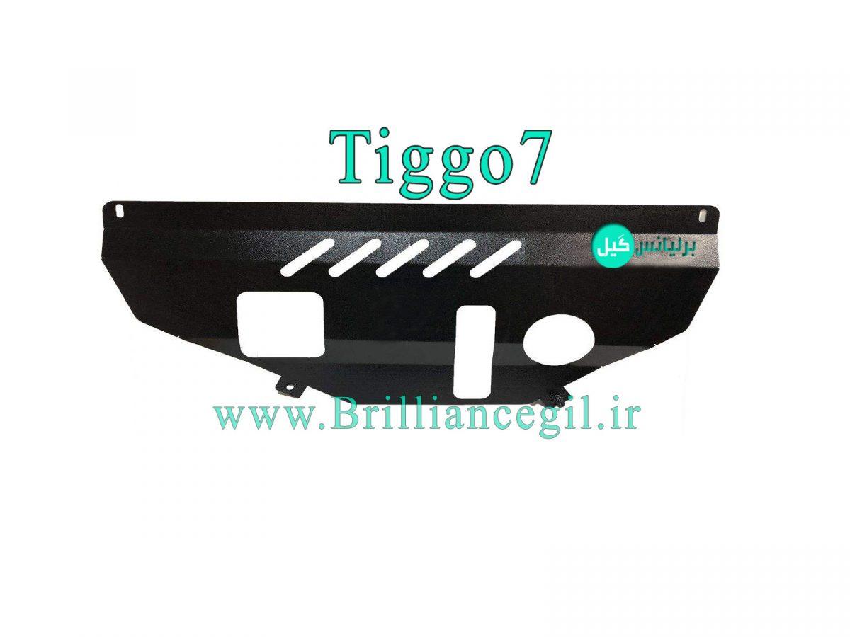 سینی زیر موتور تیگو7