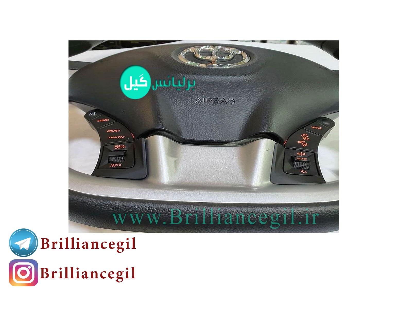 کروز کنترل برلیانس H230 طرح جدید