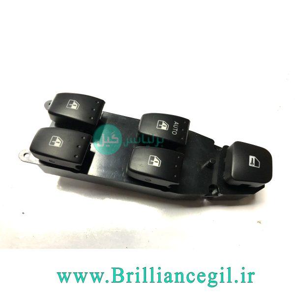 کلید بالابر شیشه برلیانس H330