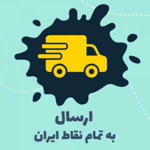 ارسال محصولات به تمام نقاط ایران