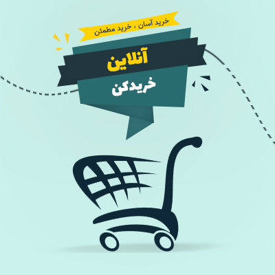 خرید آنلاین در فروشگاه اینترنتی برلیانس گیل