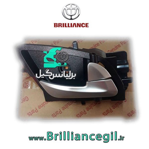 دستگیره داخلی برلیانس H230