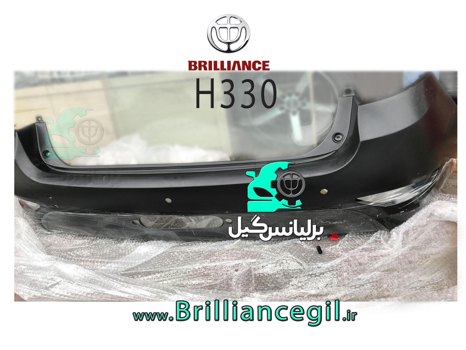 سپر عقب برلیانس H330